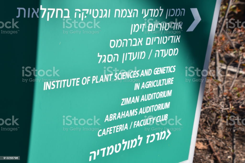 Direction Sign In The Faculty Of Agricultural Studies Stock