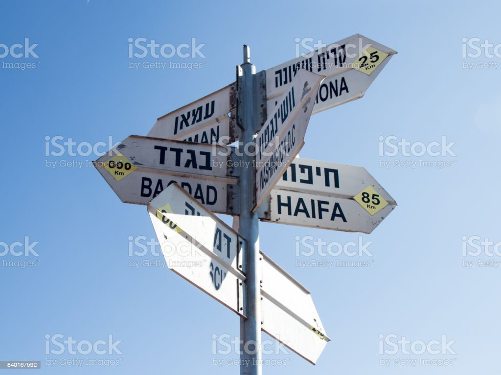 Directions  sign on Mount Bental on the border between Israel and Syria stock photo