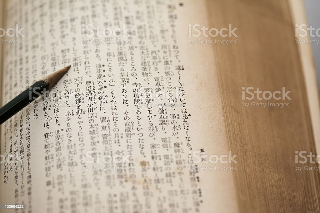 Photo Libre De Droit De Vieux Livre Japonais Decolorees Et
