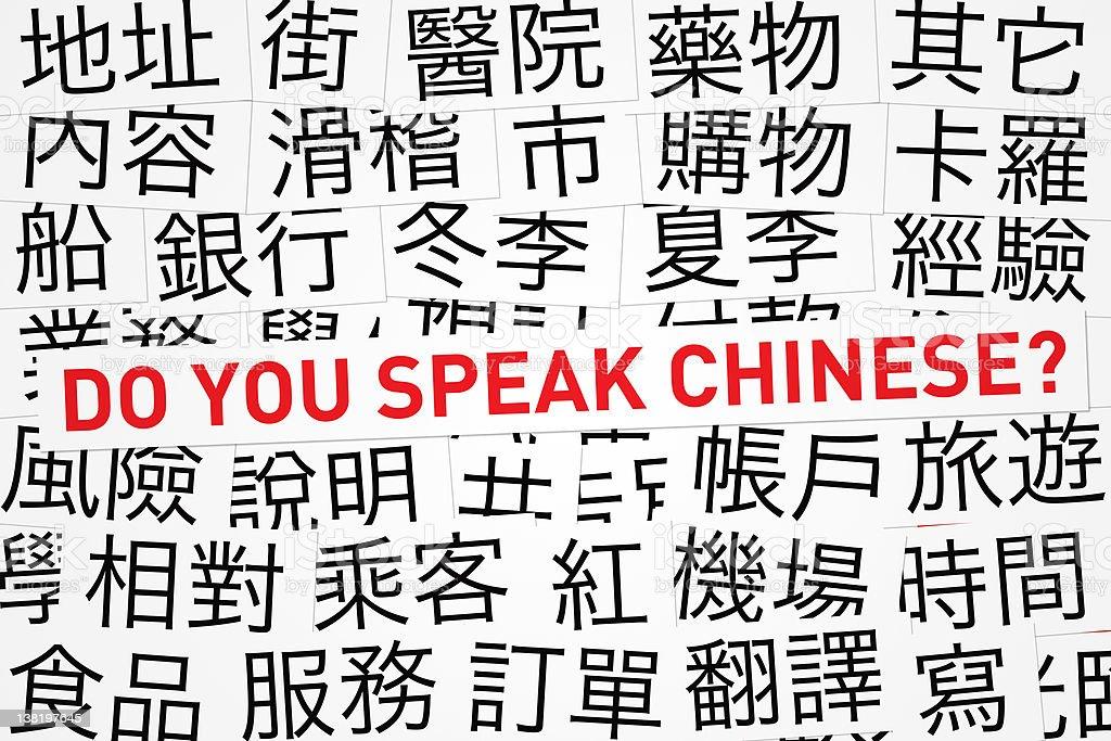 Do you speak chinese? royalty-free stock photo