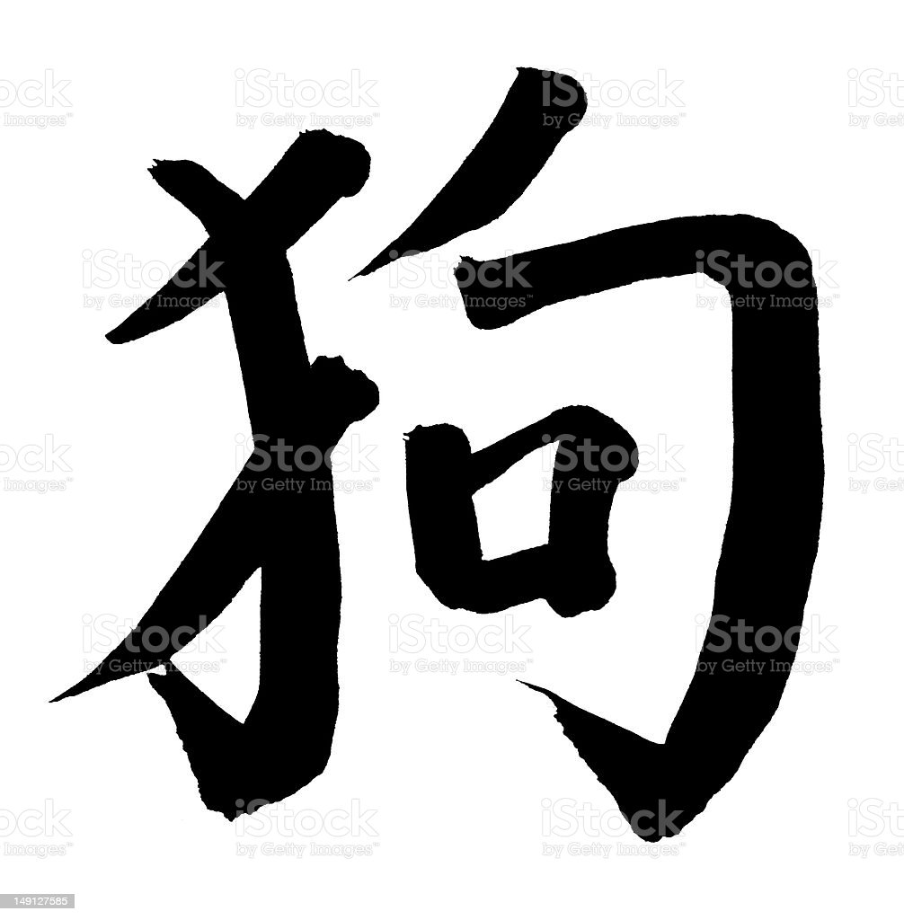 'Dog' in Chinese, Astrology Sign royalty-free stock photo