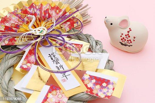 istock Dolls of Nezumi Mouse, Japanese new year object 1192579065