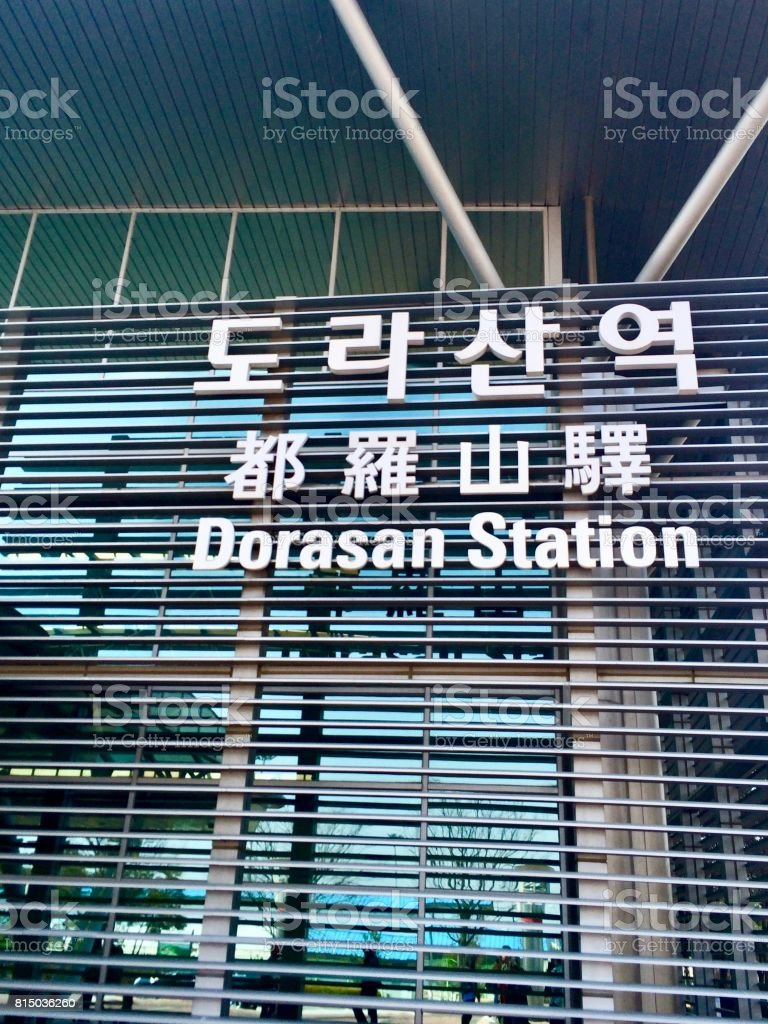 Dorasan Station at the border of North and South Korea stock photo