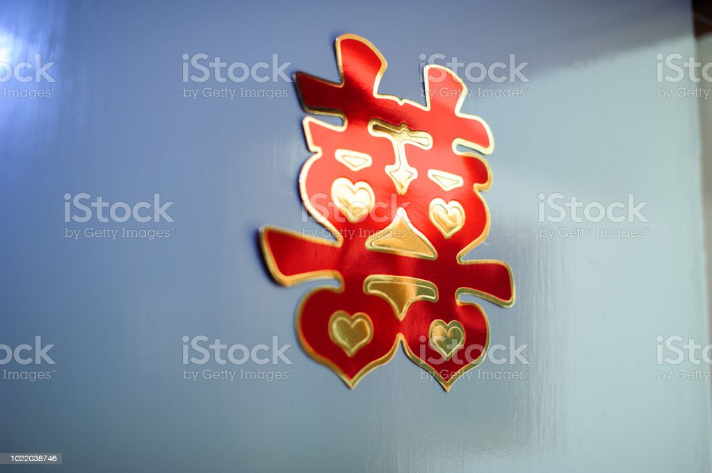 Double Happiness Traditional Chinese Wedding Paper Cutting Character
