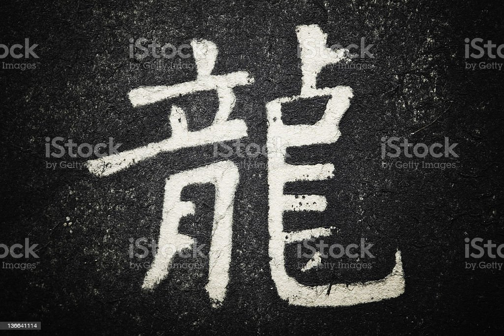 dragon-in chinese royalty-free stock photo