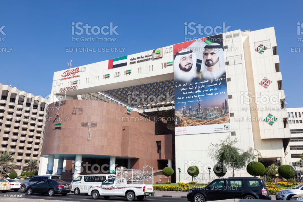 Dubai Municipality building stock photo