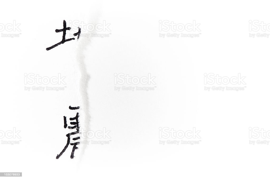 earthquake in japanese script royalty-free stock photo