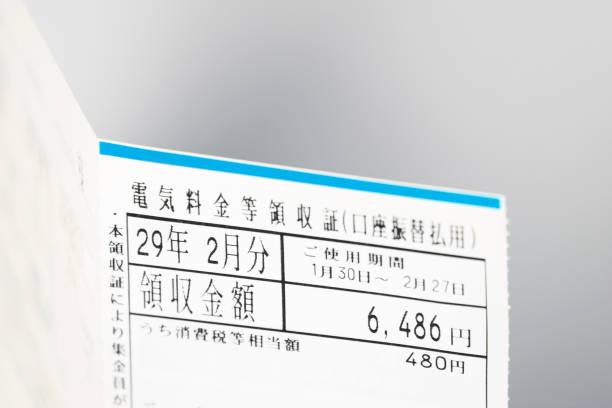 電気料金の請求 - 電気部品 ストックフォトと画像