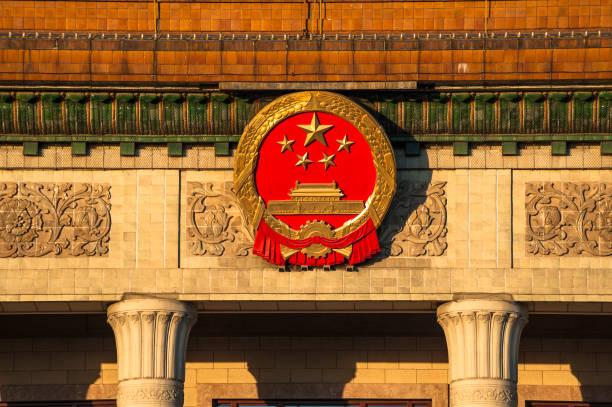 天安門広場で、人々 の大ホールで中国の国章 - 共産主義 ストックフォトと画像