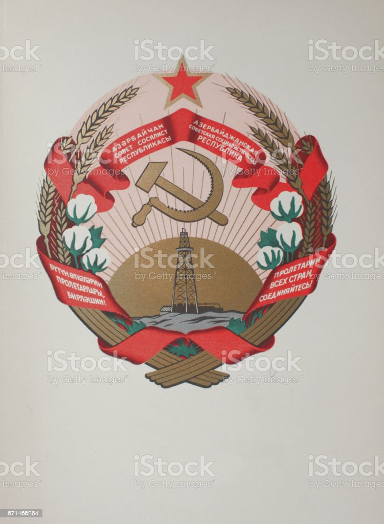 emblem of the Azerbaijan Soviet Socialist Republic stock photo