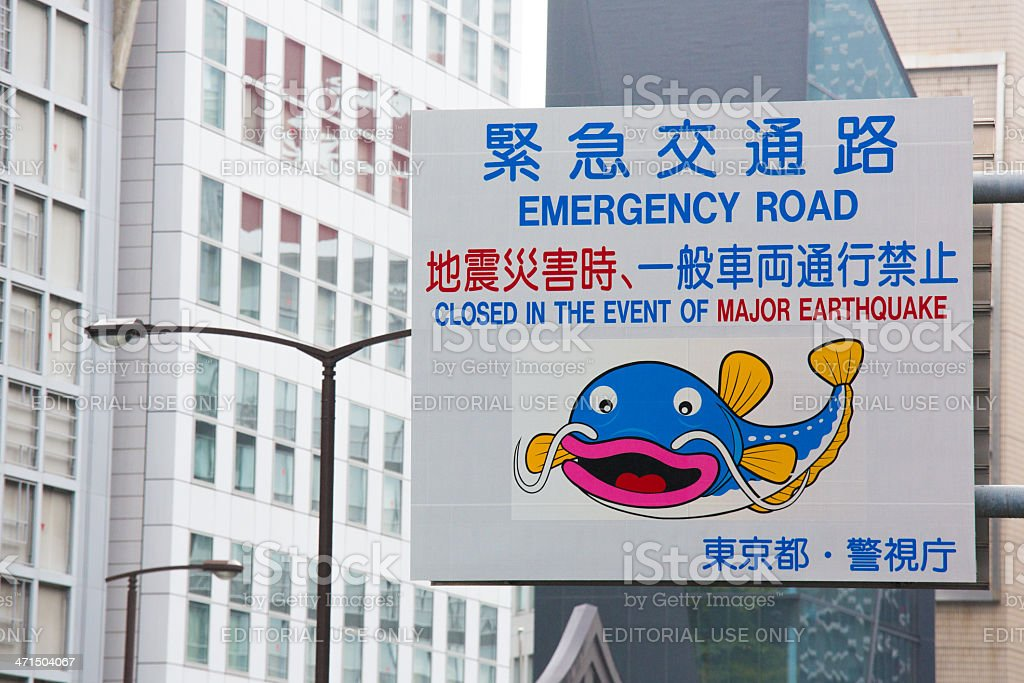 Emergency road in Tokyo royalty-free stock photo
