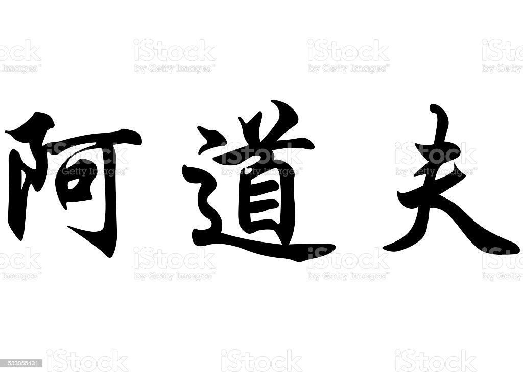 English Name Adolphe In Chinese Calligraphy Characters Stock