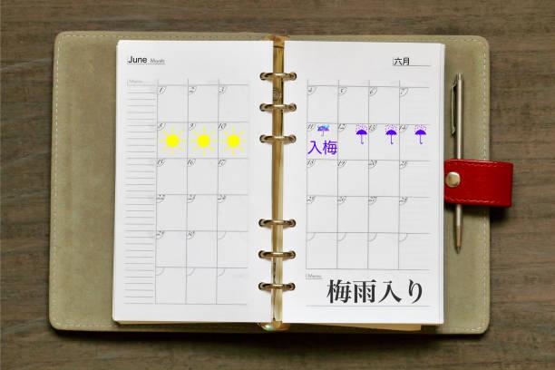 Entering the rainy season 入梅 メモ stock pictures, royalty-free photos & images