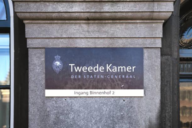 entrance binnenhof and second chamber of the dutch parliament. - presidential debate стоковые фото и изображения