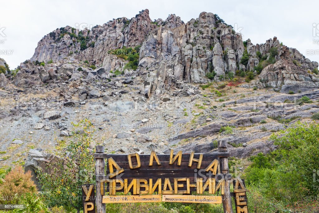 entrance to natural park in The Valley of Ghosts stock photo