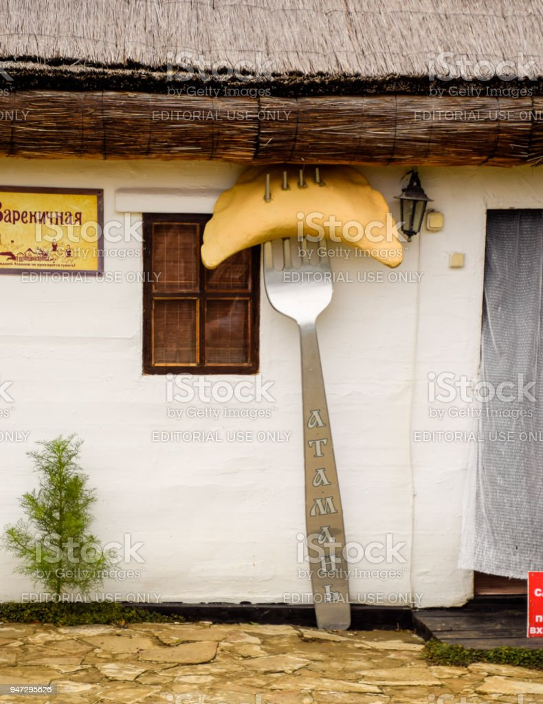 Entrance to the diner in the ethnic museum of the village of Ataman in the Kuban stock photo
