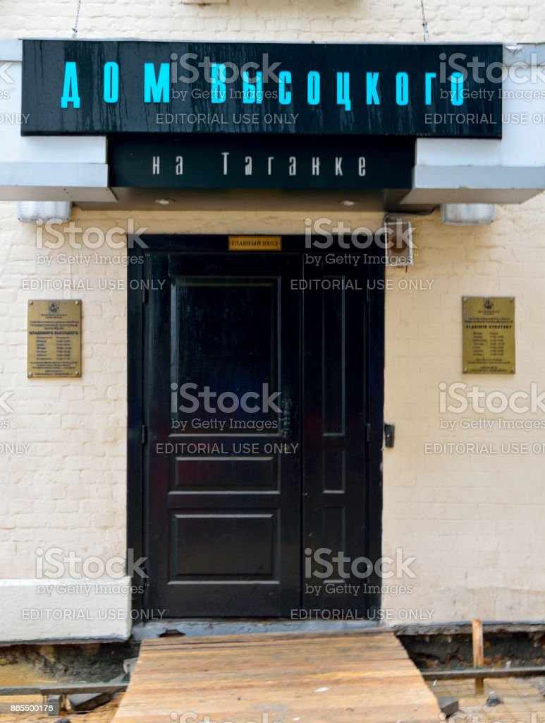 Entrance to Vladimir Vysotsky Cultural Centre and Museum in Moscow. stock photo