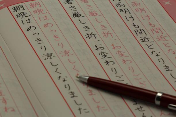 美しい手紙を書くための練習帳 - 文章 ストックフォトと画像