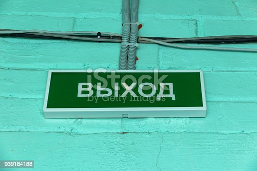 istock Exit Sign in Russian language 939184188