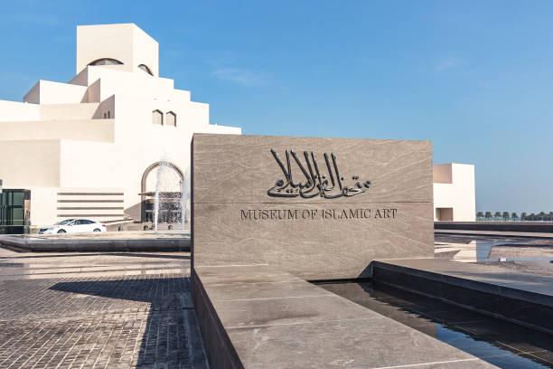 Äußere des Gebäudes des Museums für Islamische Kunst , schreiben Sie am Eingang – Foto