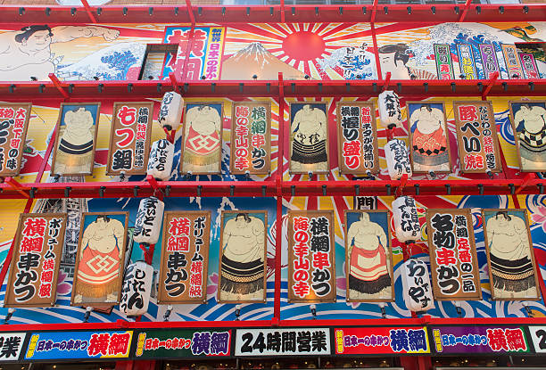 famous sumo wrestlers board at street of osaka japan - sumo stock-fotos und bilder