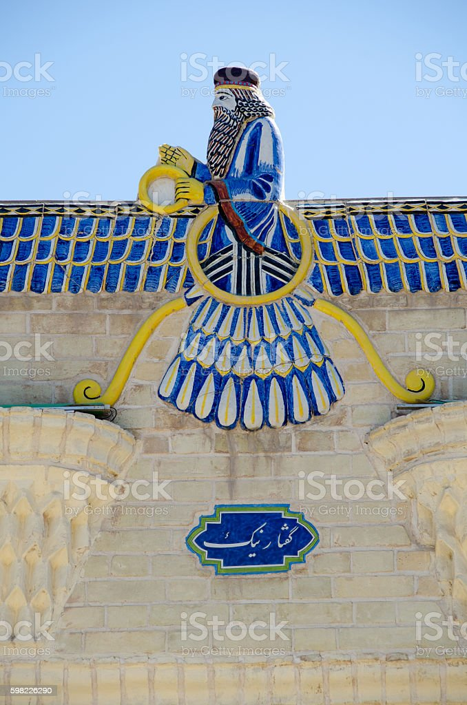 Faravahar Zoroastrian Symbol Stock Photo More Pictures Of Iran
