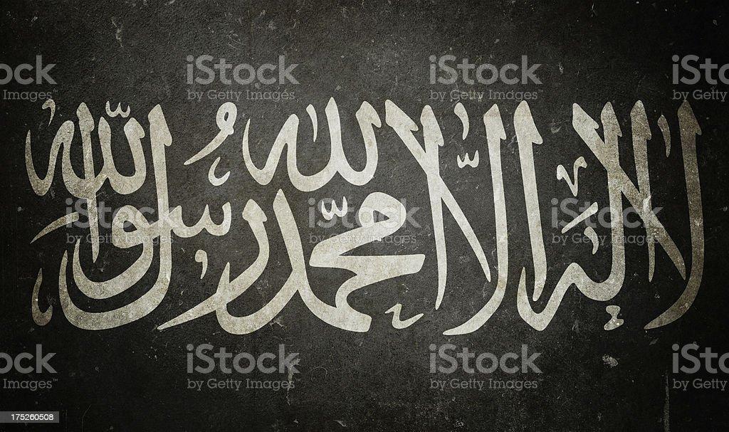 Flag of the Profit Muhammad/Jihad stock photo