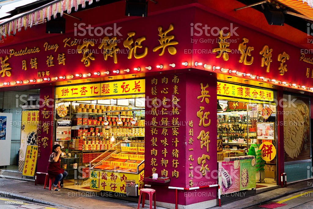 Food store Macau China stock photo