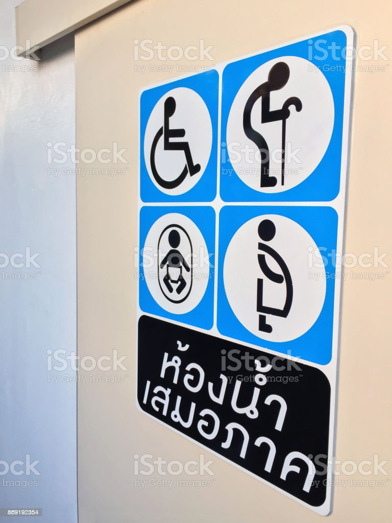 Vier Symbolischen Zeichen Vor Der Toilette Deaktiviert Sind älteren ...