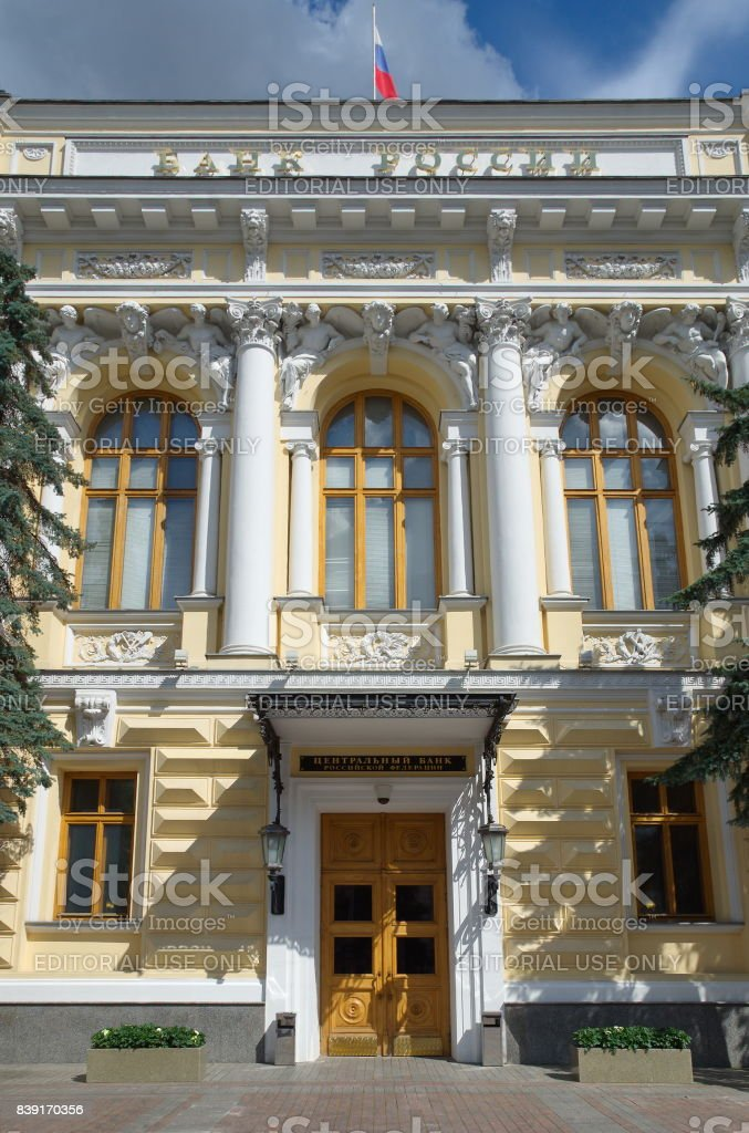 Fragment of a building of the Bank of Russia, Moscow stock photo