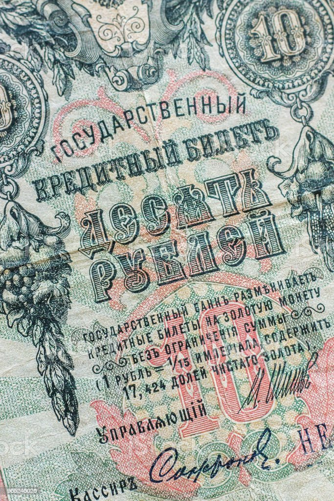 Fragment old Russian banknote royalty-free stock photo