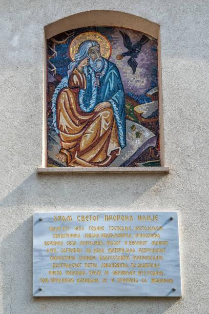 Fresco on the facade in front of the Orthodox Church of the Holy Prophet Ilija in Mirijevo, Belgrade. stock photo
