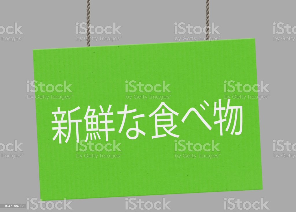 Fresh produce japanese sign hanging from ropes. Luma matte included so you can put your own background. stock photo