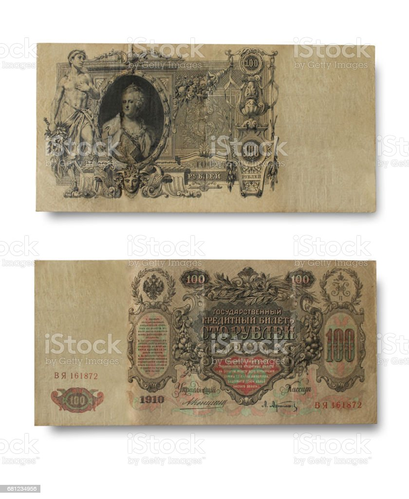 front and back sides of the ancient Russian money stock photo