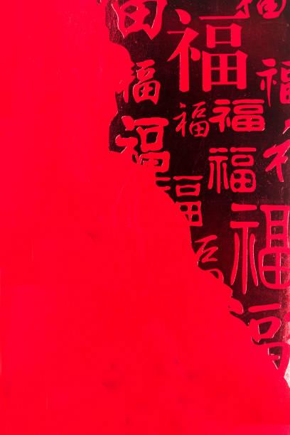 傅字紅色背景由各種字體組成 - chinese writing 個照片及圖片檔