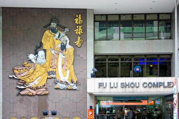 Fu Lu Shou Complex in Singapore stock photo