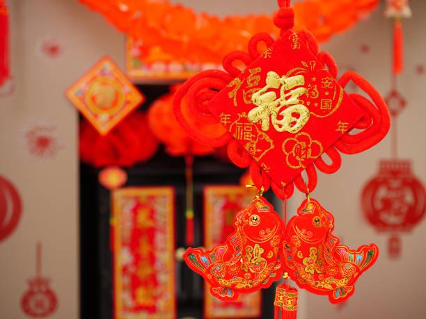 «Fu» signifie «chanceux» nouvel an chinois décoration de cartes de voeux - Photo