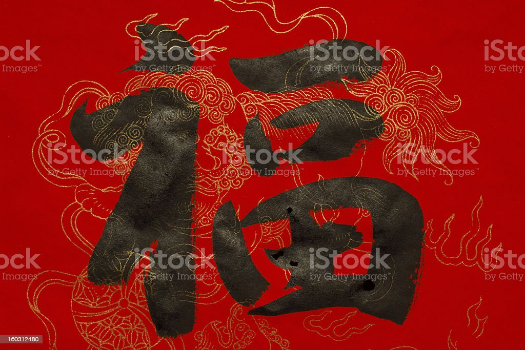 Fu,'Good fortune' royalty-free stock photo