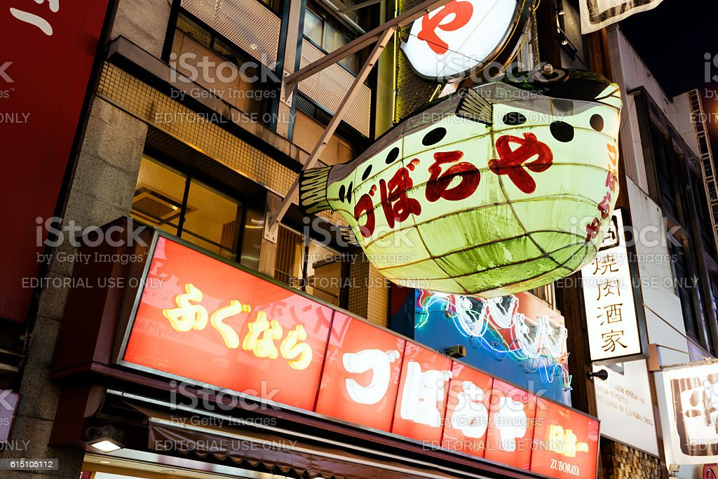 Fugu fish lantern in Dotombori, Osaka - Japan. stock photo