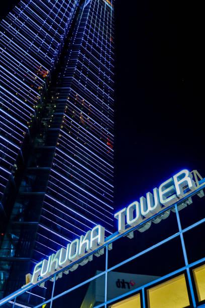 Fukuoka Tower, Fukuoka, Japan stock photo