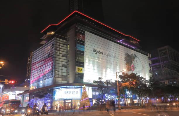 ATT 4 Fun department store Taipei Taiwan stock photo