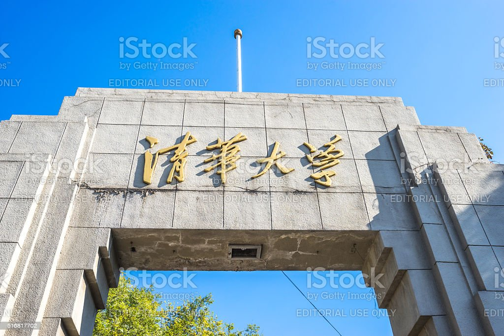 gate of tsinghua university in blue sky stock photo