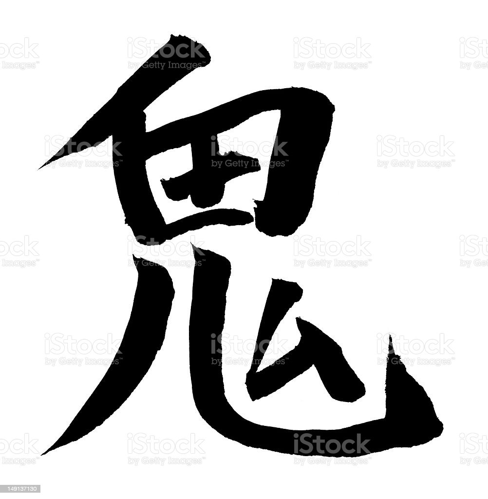 'Ghost' in Chinese royalty-free stock photo
