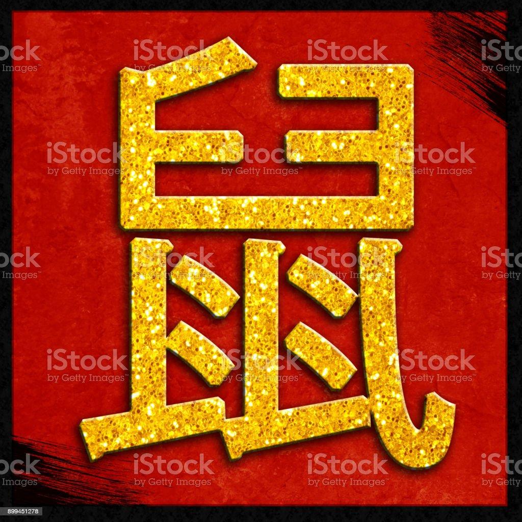 Glitter Chinese Zodiac - Rat stock photo