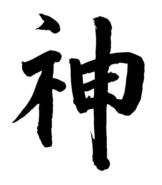 Royalty Free Chinese Symbol For God Pictures Images And Stock