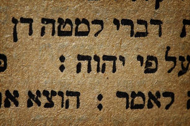 God (Hebrew script) stock photo