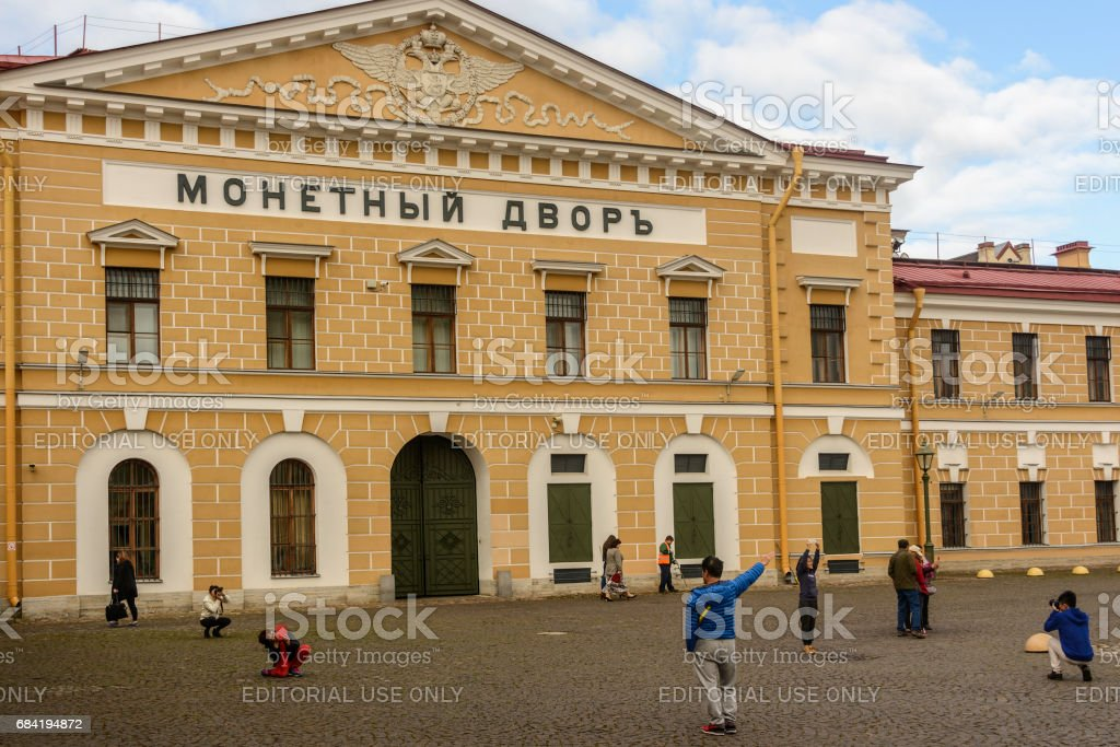 Government Mint, St. Petersburg, Russia royalty-free stock photo