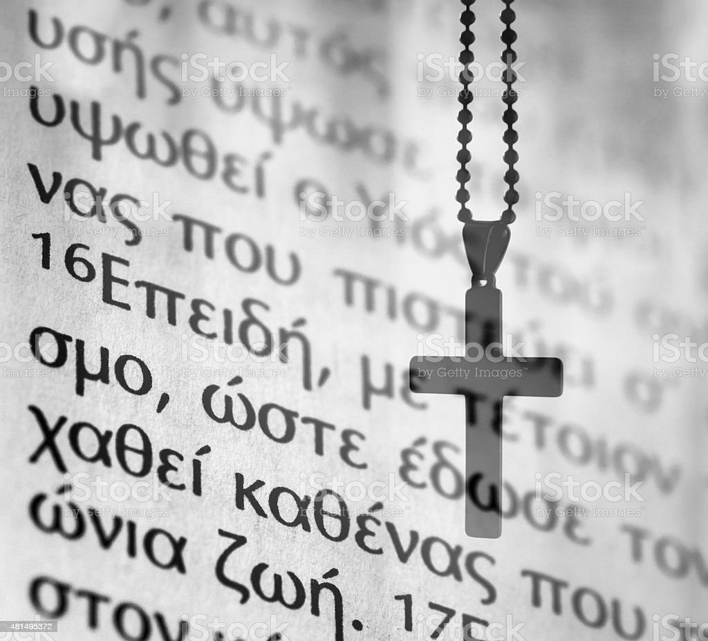 Greek Bible with Cross stock photo