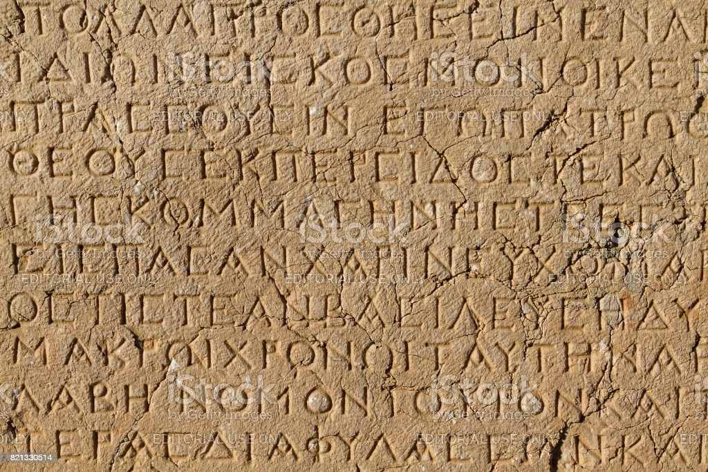 Greek inscriptions, Adiyaman, Turkey. stock photo