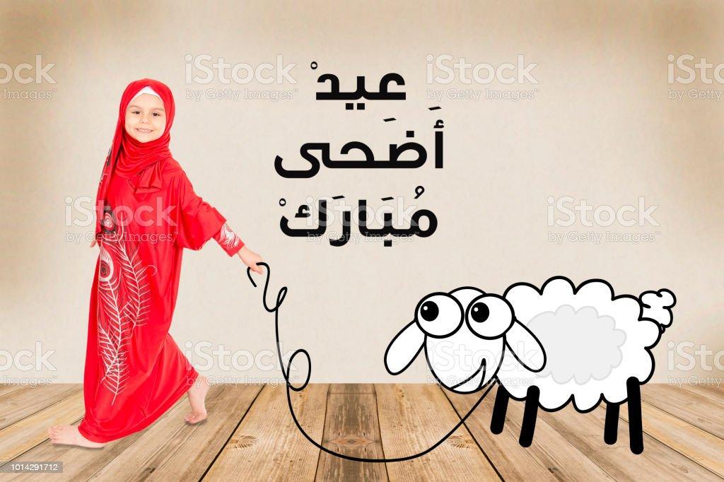 Greeting Card : Eid Adha Mubarak stock photo